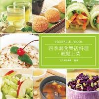 四季素食樂活料理.輕鬆上菜