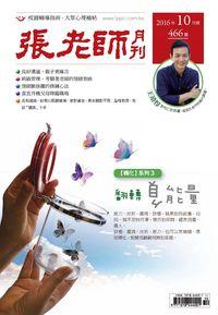 張老師月刊 [第466期]:翻轉負能量