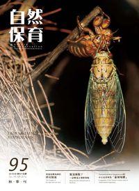 自然保育季刊 [第95期]:秋季刊
