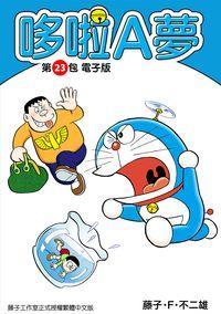 哆啦A夢. 第23包