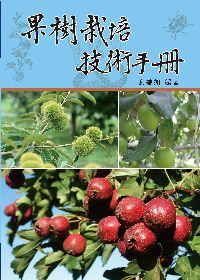果樹栽培技術手冊