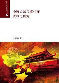 中國大陸民事代理法制之研究