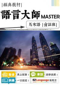 語言大師系列 馬來語:會話班