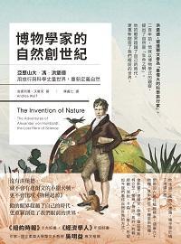 博物學家的自然創世紀:亞歷山大.馮.洪堡德用旅行與科學丈量世界, 重新定義自然