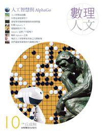 數理人文 [第10期]:人工智慧與AlphaGo