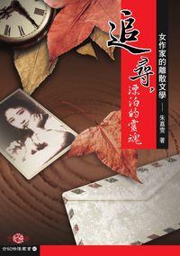 追尋, 漂泊的靈魂:女作家的離散文學