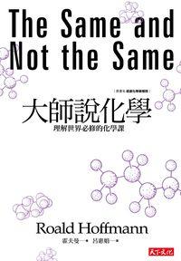大師說化學:理解世界必修的化學課