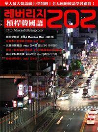 槓桿韓國語學習週刊 2016/11/09 [第202期] [有聲書]:韓綜學韓語 #204 Running Man - 289集