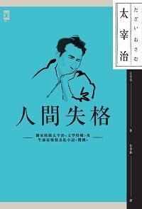 人間失格:獨家收錄太宰治[文學特輯]及[生前最後發表私小說<<櫻桃>>]