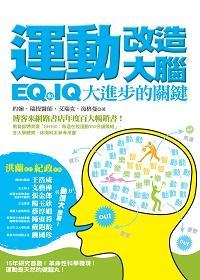 運動改造大腦:EQ和IQ大進步的關鍵