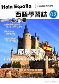 Hola España 西語學習誌 [第2期] [有聲書]:節慶西語