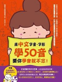 用中文字音字形學50音, 要你學會就不忘! [有聲書]