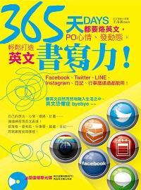 365天都要烙英文, po心情、發動態, 輕鬆打造英文書寫力!:Facebook、twitter、line、instagram、日記、行事曆通通都能用!