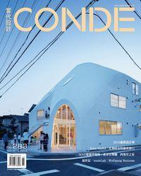 當代設計CONDE [第283期]:2016倫敦設計周