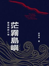 茫霧島嶼:臺灣戲劇三種