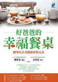 好爸爸的幸福餐桌:聰明吃出美麗健康與長壽