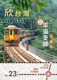欣台灣 [第23期]:平溪支線 小旅行
