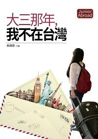 大三那年, 我不在台灣