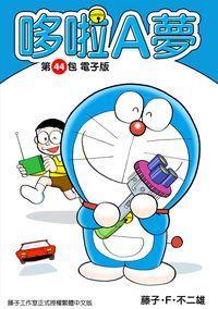 哆啦A夢. 第44包