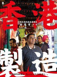 香港製造:我和我的南亞裔朋友