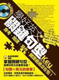 學好英文關鍵句型,應考、閱讀、寫作、翻譯通通沒在怕! [有聲書]