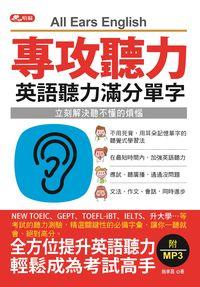 專攻聽力 [有聲書]:英語聽力滿分單字