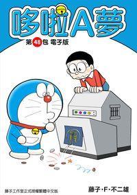 哆啦A夢. 第48包