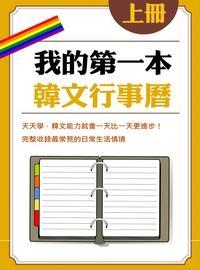我的第一本韓文行事曆. 上冊