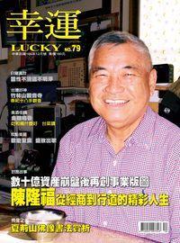 幸運 [第79期]:陳隆福從經商到行道的精彩人生