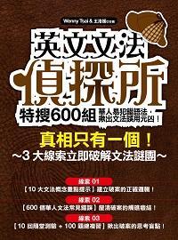 英文文法偵探所:特搜600組華人易犯錯語法, 揪出文法誤用元凶!