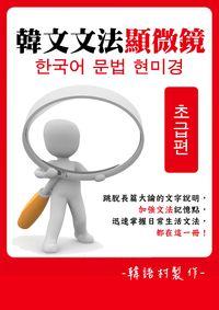 韓文文法顯微鏡, 초급편