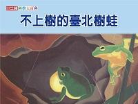 不上樹的臺北樹蛙 [有聲書]