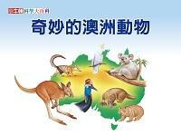 奇妙的澳洲動物 [有聲書]