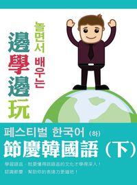邊學邊玩的節慶韓國語. 下