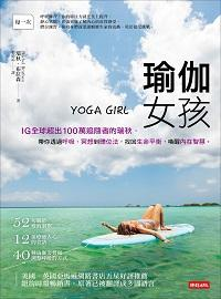 瑜伽女孩:IG全球超出100萬的追隨者瑞秋,帶你透過呼吸、冥想到體位法,找回生命平衡,喚醒內在智慧