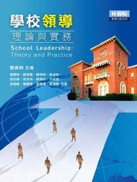 學校領導理論與實務
