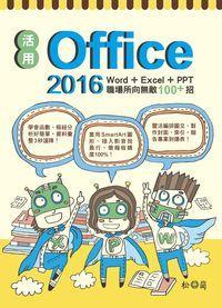 活用Office 2016:Word+Excel+PPT職場所向無敵100+招