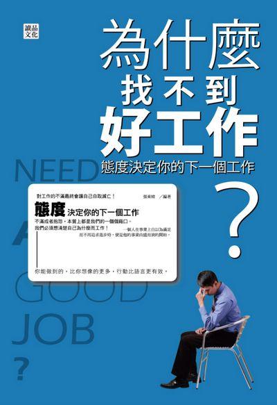 為什麼找不到好工作?:態度決定你的下一個工作