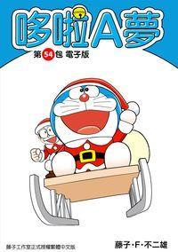 哆啦A夢. 第54包