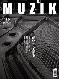 MUZIK古典樂刊 [第116期]:鋼琴完全讀本
