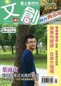 文創達人誌 [第40期]:葉雨南詩寫最接近光亮的表演