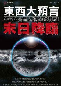 東西大預言:末日降臨: 2012會是人類的終站嗎?