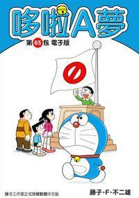 哆啦A夢. 第65包