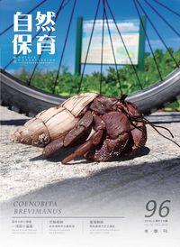 自然保育季刊 [第96期]:冬季刊