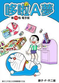 哆啦A夢. 第70包