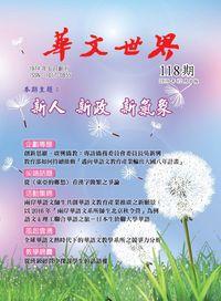 華文世界 [第118期]:新人 新政 新氣象