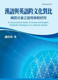 漢語與英語跨文化對比:網路社會之語用策略研究