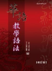 華語教學語法