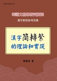 漢字簡轉繁的理論和實踐:華語文教學研究資料:漢字教程參考用書