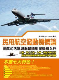 民用航空發動機概論:圖解式活塞與渦輪噴射發動機入門